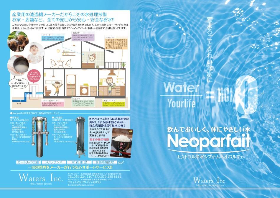 ネオパルフェパンフレット表面